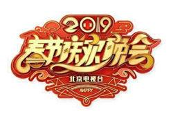 2019年省级卫视春晚