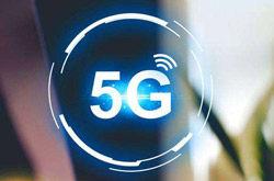 5G牌照有望在2019年
