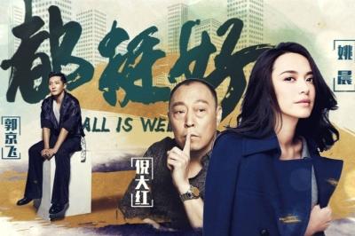《都挺好》定档3.1:首支预告片上线 姚晨郭京飞等领衔