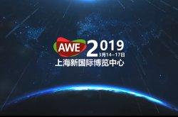 AWE 2019开展在即,