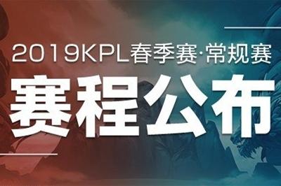 2019KPL春季赛赛程公布!2019KPL春季赛冠军将获800万奖金
