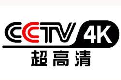 央视4K频道如何收