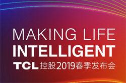 TCL控股2019春季发布