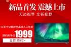 <b>PPTV全面屏智能电视A系列43吋震撼首发 预约价仅1999元</b>