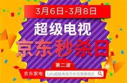 3.8女神节  Letv超级