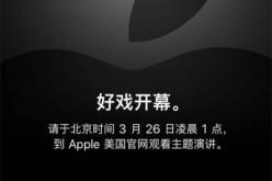 苹果2019春季发布会前瞻:除了应用