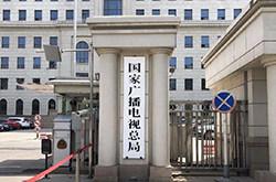 2018年度中国广播电视行业十大科技