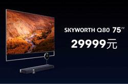 创维发布新品SKYWORTH Q80系列电视,