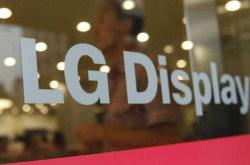 LG Display:中国OL