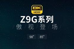 索尼Z9G系列国内开