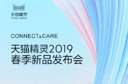 天猫精灵2019春季新