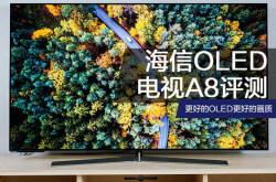 海信A8 OLED电视评测