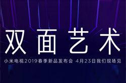 【图文直播】小米电视2019春季新品