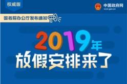 2019端午节放假安排