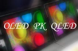 QLED与OLED之争何时
