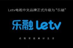 Letv电视正式升级为