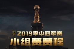 2019 LOL季中赛赛程