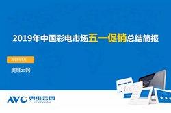 2019年中国彩电市场