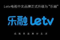 乐视电视正式更名