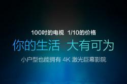 峰米激光电视4K