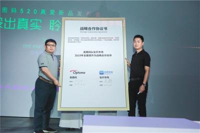 奥图码与当贝网络达成战略合作 携手打造智能大屏创新样本