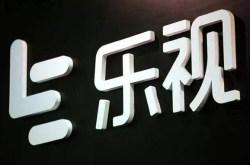 乐视网董事长刘淑