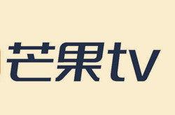 芒果TV全平台日活