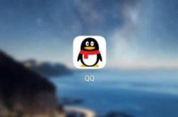 腾讯正式推出QQ小