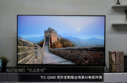 TCL Q680定制版电视