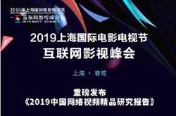 2019中国网络视频精