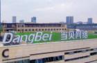 """喜报!当贝网络荣获""""2018年度杭州高新区瞪羚企业""""称号"""