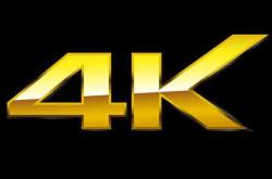 如何分辨真假4K电