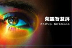 荣耀智慧屏 会是智能电视的未来吗