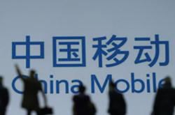 中国移动大量采购