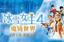 《冰雪女王4魔镜世