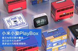 小米小爱PlayBox发布