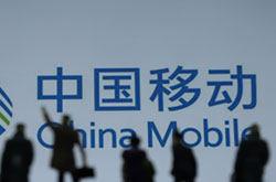 中国移动或发布