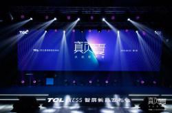 TCL XESS智屏新品发布 手机摇一摇即