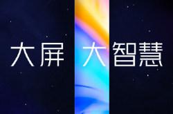 Redmi红米电视8月29日发布!大屏也要