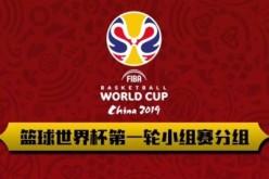 2019篮球世界杯完整
