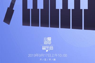 小米智能音箱新品明日发布:匹配多种音乐风格 专业打造立体声