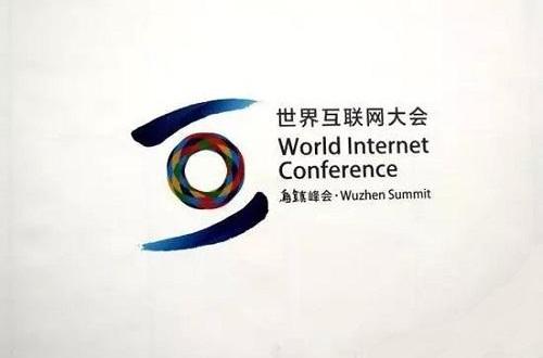 2020世界互联网大会今日开幕