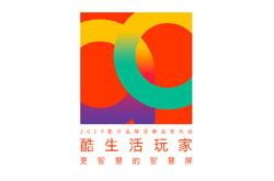 2019酷开品牌及新品发布会将于9月26日举行 或发布酷开智慧屏