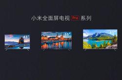 小米全面屏电视Pro正式发布 支持