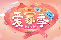 电视猫MoreTV喜迎新