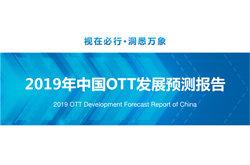 2019年中国OTT发展预