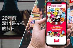 收藏!双十一天猫淘宝京东平台活动攻略前瞻
