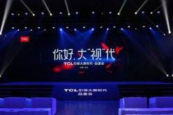 TCL连发14款超大屏