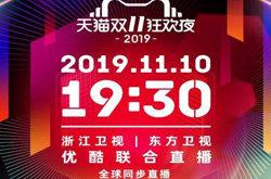 2019天猫双十一晚会