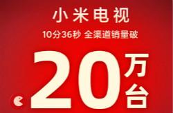 小米电视发布双十一战报:10分36秒全渠道销量破20万台